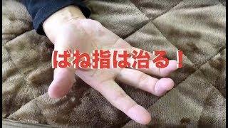 ばね指は治る。