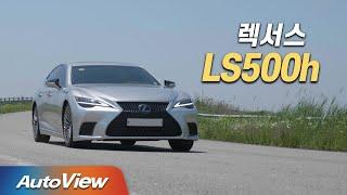 [오토뷰] 2021 렉서스 LS500h 페이스리프트 시승기 / 오토뷰 Ver. PT (Perfect Test)