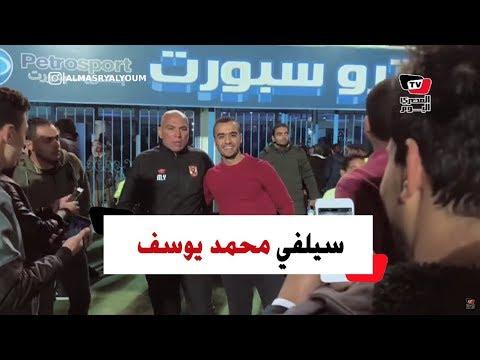 جماهير الأهلي تحاصر محمد يوسف لالتقاط السيلفي معه عقب مباراة وادي دجلة