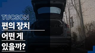 [현대자동차] 투싼 편의 장치 어떤게 있을까?