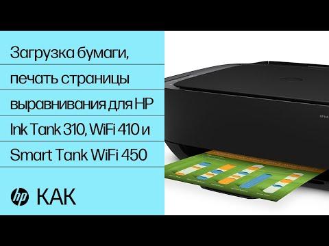 Загрузка бумаги и печать страницы выравнивания на принтерах серии HP Ink Tank 310, Ink Tank Wireless 410 и Smart Tank Wireless 450