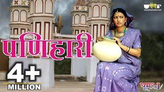 Panihari (Original Song) | Superhit Rajasthani Folk Song | Seema Mishra | Veena Music