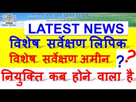 BIHAR LRC RECRUITMENT LATEST UPDATE  - आ गया JOINING DATE, TRAINING, MERIT LIST, SELECTION PROCESS