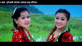 Mero Pyaro Gaoun Tuteypani Gaoun | Full HD Song| Tuteypani Village| 2016