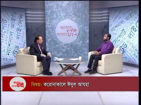 Jante Chai Janate Chai- EP 30 || বিষয়: করোনাকালে ঈদুল আজহা || ETV Lifestyle