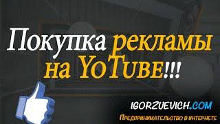 #14 Продвижение канала на youtube - реклама на youtube - покупка лайков