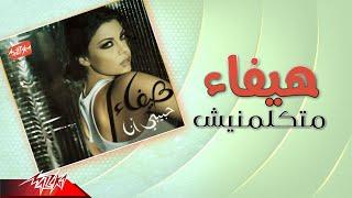 تحميل اغاني Haifa Wehbe - Ma Tkallemnish | هيفاء وهبى - متكلمنيش MP3