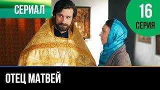 ▶️ Отец Матвей 16 серия - Мелодрама | Фильмы и сериалы - Русские мелодрамы