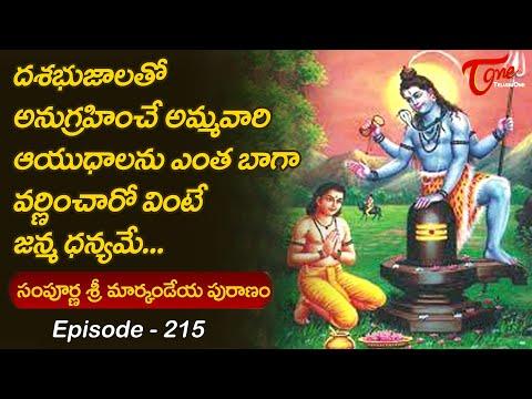 Markandeya Puranam #215 | అమ్మవారి ఆయుధాలను ఎంత బాగా �