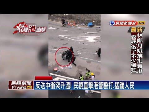 定調「暴動」 港警祭橡膠彈.催淚彈鎮壓人民-民視新聞