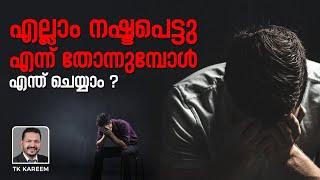 How to Face Problems in life   ജീവിതത്തിൽ പ്രശ്നങ്ങൾ വരുമ്പോൾ എന്ത് ചെയ്യണം   Malayalam Motivation