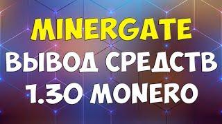 🔥Как вывести с MinerGate Monero? Выплата 1.30 Monero