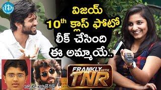 విజయ్ దేవరకొండ 10th క్లాస్ ఫోటో లీక్ చేసింది ఈ అమ్మాయే - Vijay Devarakonda || Frankly With TNR