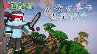 【御痕】Minecraft 來玩國外伺服器 台灣古拳法 痛宰佬外