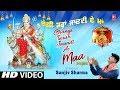 Changi Tarah Jaandi Ae Maa I Latest Punjabi Devi Bhajan I Full HD Video Song
