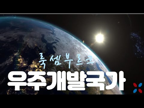 Luxembourg, the place for space development_한국어 자막