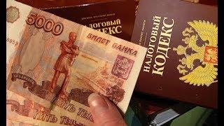Налогообложение Российской Федерации. Открытое занятие от 21.01.2019