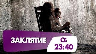 """Фильм ужасов """"Заклятие"""" сегодня на НТК!"""