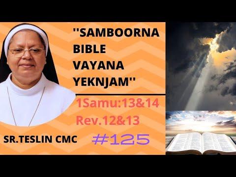 "#125""Samboorna Bible Vayana Yeknjam""| 1sam.13,14&Rev.12&13|Sr.Teslin CMC"