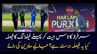 Experts expresses their views on fielding first decision of Sarfaraz