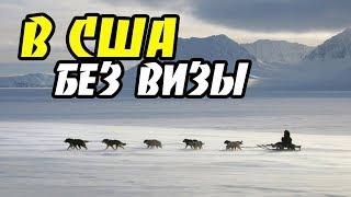 Жителям Чукотки без Визы в Америку