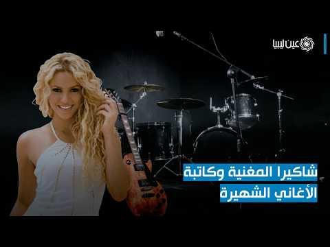 مشاهير العالم من أصول عربية