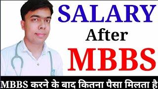 Salary After MBBS |MBBS के बाद कितना कमाते है |Doctors Salary after MBBS |MBBS
