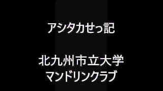 アシタカせっ記/第51回北九州市立大学マンドリンクラブ定期演奏会
