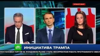 Новости сегодня  НТВ, Итоги дня 18.01.2017