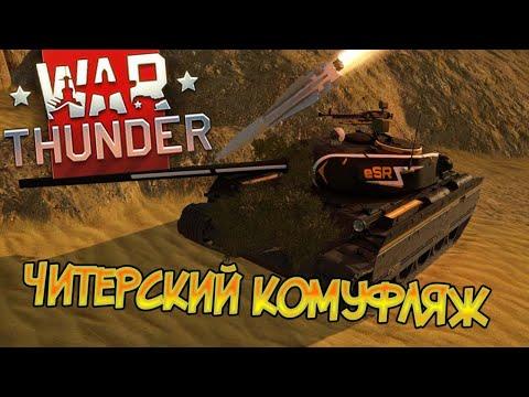 Самая главная проблема War Thunder