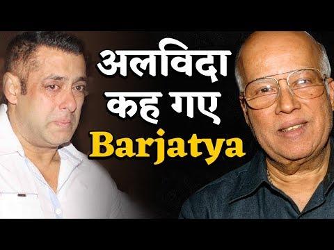 Film Producer Rajkumar Barjatya की निधन की खबर सुन कर सदमे में आए Salman, जानिए पूरी खबर