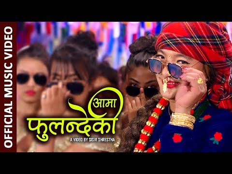 Fulandeki Aama (फुलन्देकी आमा)  New Nepali Song 2020 - Sunita Thegim - Ft.Umesh Rai Fulandeko Aama