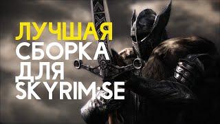 SkyRIP   Выжить - достижение! Лучшие моды Skyrim SE   Часть 17