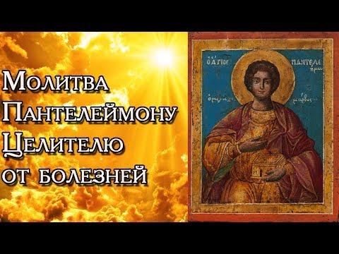 Молитва Пантелеймону Целителю от болезней