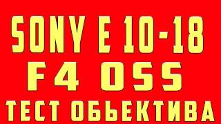 SONY 10-18 ЭКОНОМИЯ 40 тыс. руб.  ТЕСТ КРОП ОБЪЕКТИВА НА ПОЛНОМ КАДРE SONY A7III РЕЗУЛЬТАТ ТЕСТА