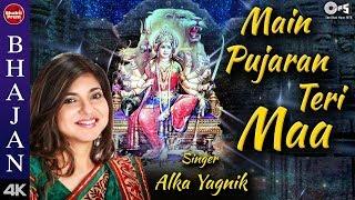 Main Pujaran Teri Maa with Lyrics | Alka Yagnik | Vaishno