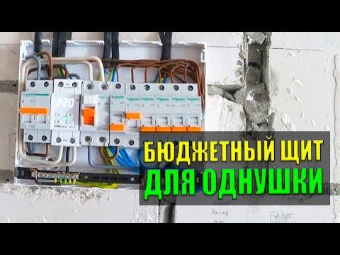Электрика самостоятельно -  Бюджетный щит для квартиры под сдачу (2 серия)