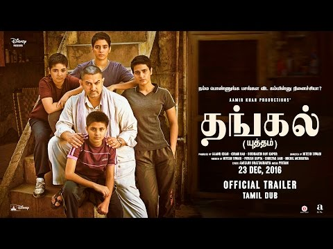 Dangal | Official Tamil Dub Trailer | Aamir Khan | In Cinemas Dec 23, 2016