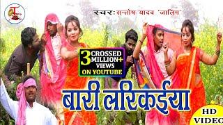 Download 2020new Bhojpuri Video Song ब र लर कईय Bari Larikaiya Santosh Yadav Jalim In Mp4 And 3gp Codedwap