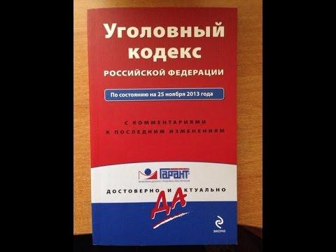 УК РФ, статья 49, Обязательные работы, Уголовный Кодекс ФЗ №63