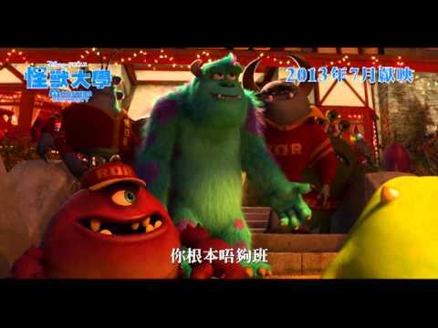 Disney 怪獸大學 MONSTER UNIVERSITY movie trailer (中文字幕 Chinese sub-title)