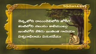 Vemana Padyalu | cheppulonirayi | Full HD