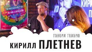 «Меня воспитывали две женщины»- откровенное интервью режиссера и актера Кирилла Плетнева