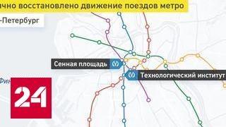 Петербургское метро возобновило работу