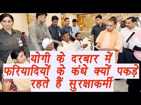 Yogi Adityanath के Janta Darbar में फरियादियों के कंधे क्यों पकड़े रहते हैं Security Personnel