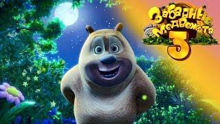 Забавные медвежата - Медвежата соседи - Мишки - Светись, малыш!  от Kedoo Мультфильмы для детей