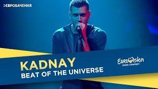 KADNAY - Beat Of The Universe. Другий півфінал. Національний відбір на Євробачення-2018