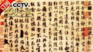 《文明之旅》 20160502 王岳川 解密《兰亭序》 | CCTV-4
