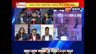 In Assam, under GST, Artists will have to pay a 18% GST || Siddhanta (সিদ্ধান্ত) with Dr. Kumud Das