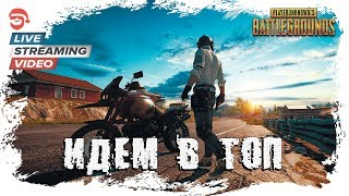 Идем в топ [PlayerUnknown's Battlegrounds]